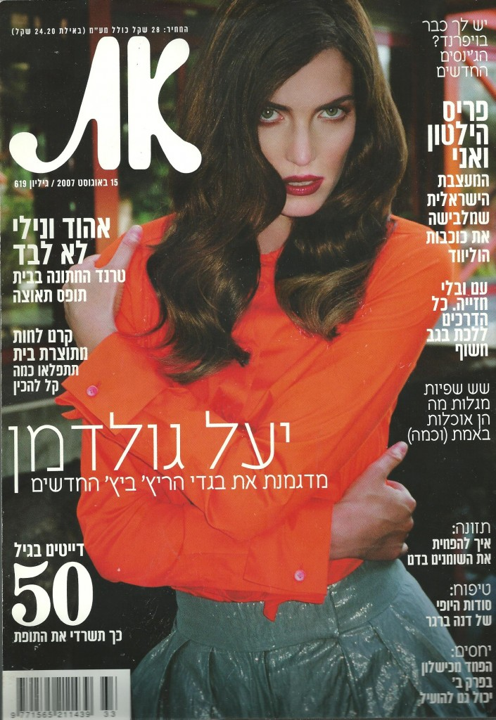 AT Magazine aug 2007 cover